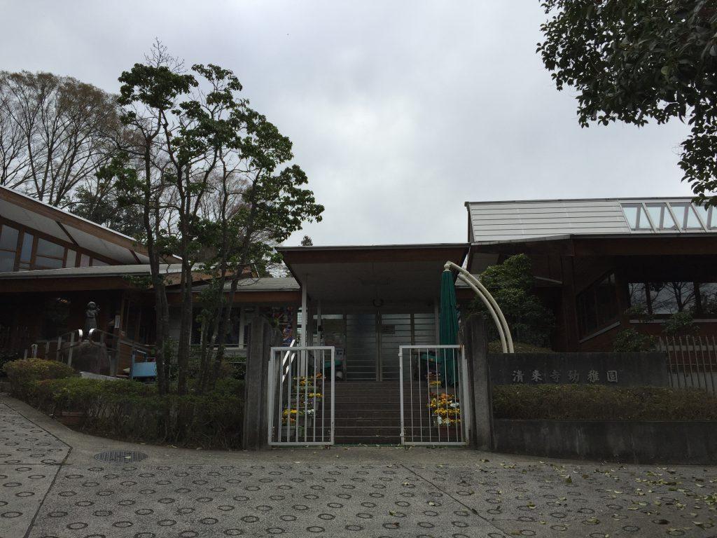 清来寺幼稚園