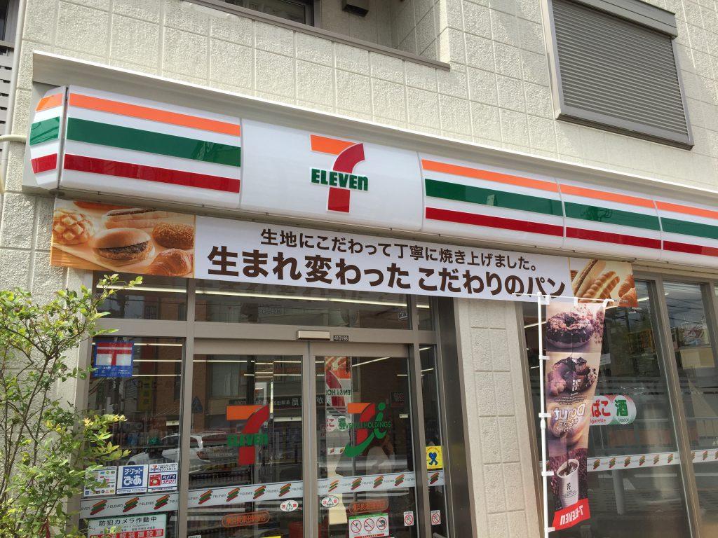 長津田駅南口に開店したセブンイレブン