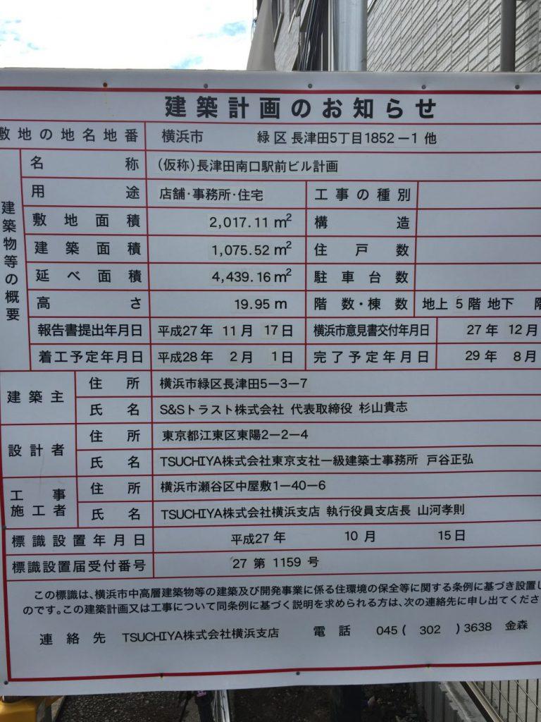 長津田駅南口駅前ビル 建設計画のお知らせ