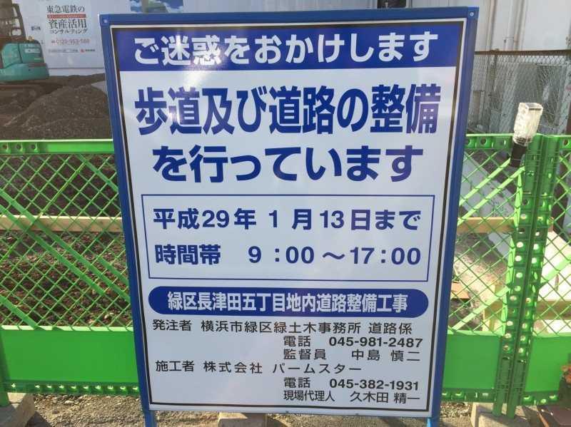長津田駅南口再開発工事の様子(工事予定期間)