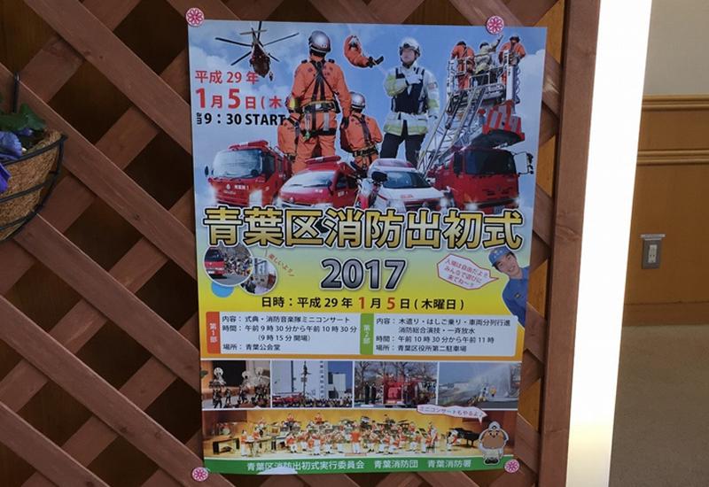 青葉区消防出初式2017_04