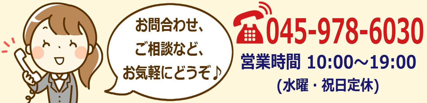 リフォーム_お問合わせ先(電話)
