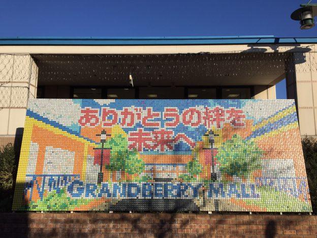 グランベリーモール閉館前のメッセージ看板