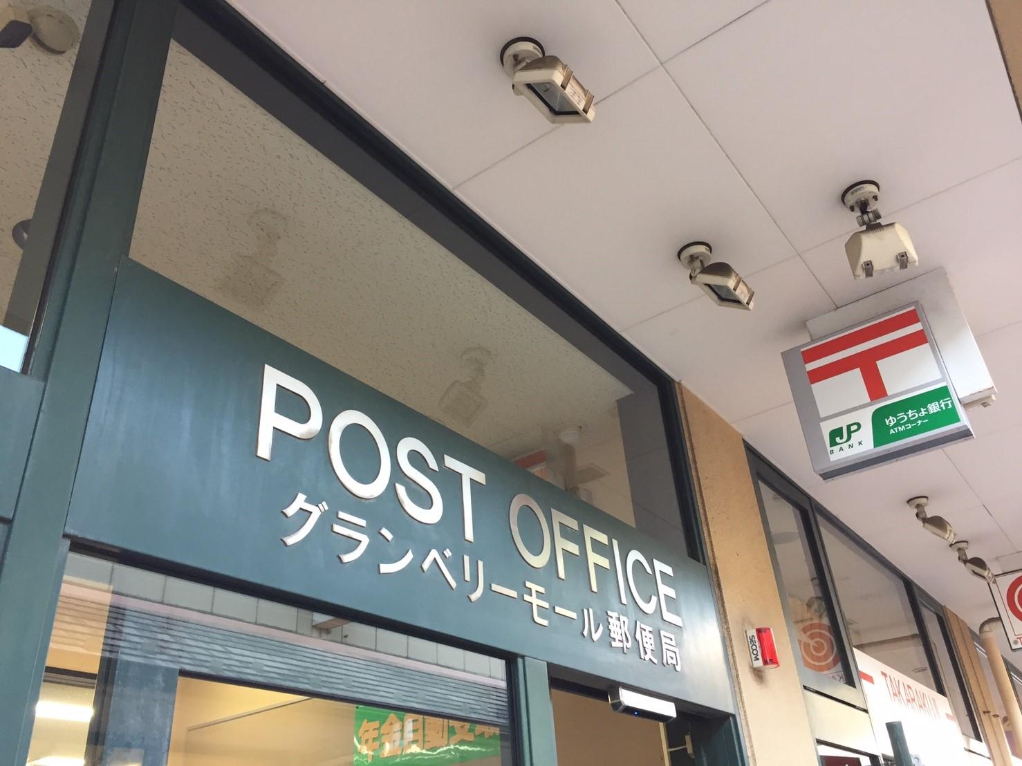 一時移転前のグランベリーモール郵便局