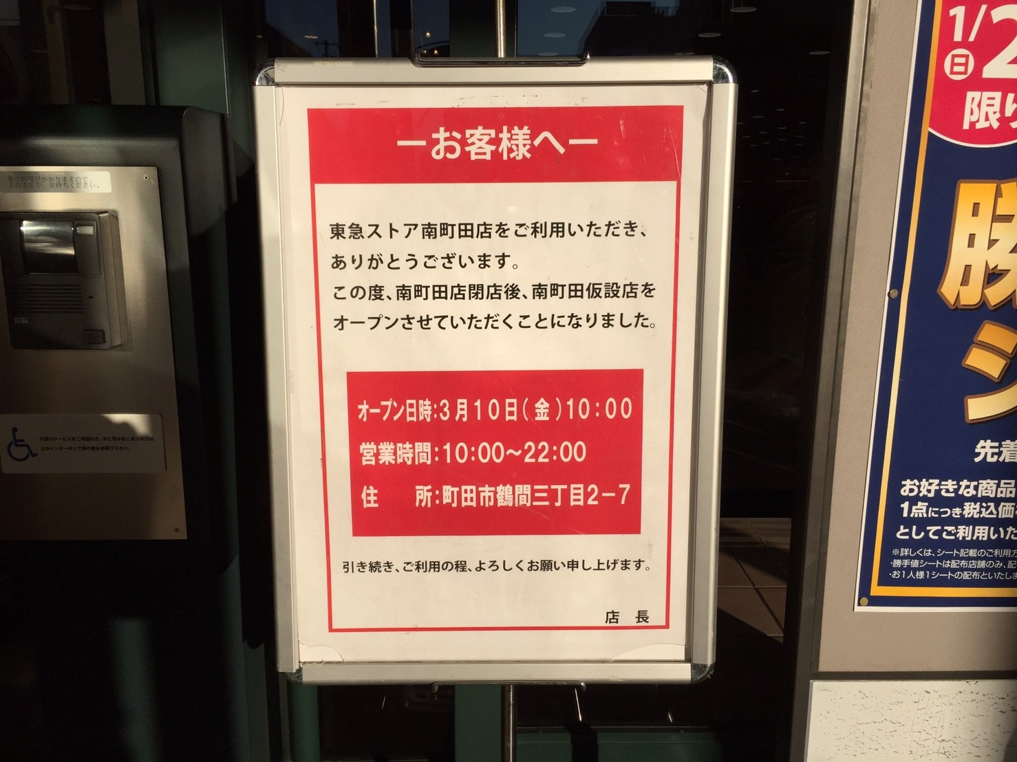南町田東急ストア 仮設店オープンお知らせ