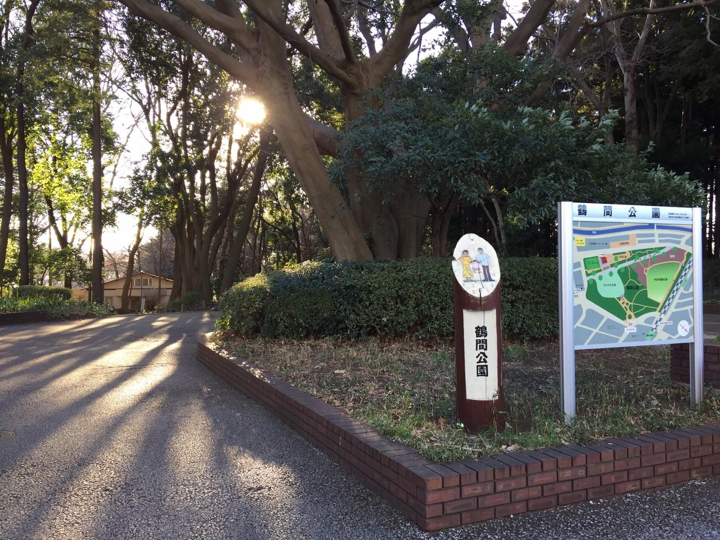 鶴間公園の入り口
