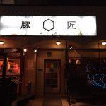 市が尾駅3分の居酒屋『豚匠』の入口と看板