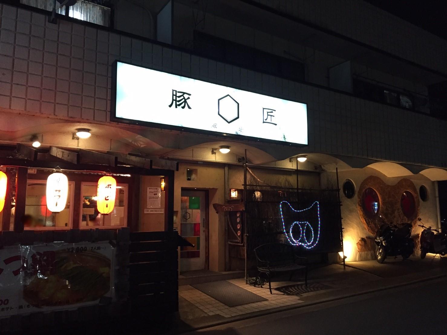 市が尾駅3分の居酒屋『豚匠』の看板と入口の様子