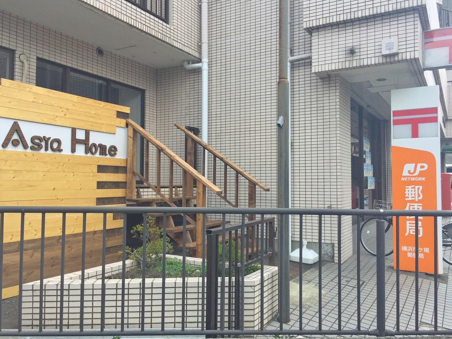 新オフィスの入口 隣は横浜市ヶ尾郵便局です《 AsiaHome(エイジアホーム)会社移転》